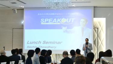 [セミナーレポート]SPEAK OUT!(スピークアウト)ランチセミナーを開催しました