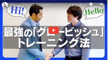 【ご案内】最強の英会話トレーニング法、YouTube動画が完成しました!