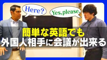 【YouTube動画】英語会議の不安を解消!進行とコミュニケーションのコツ <サチン式ビジネス英会話>