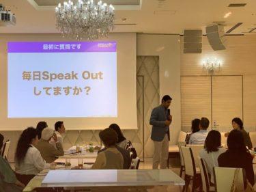 【セミナーレポート】Speak out ランチセミナー&ライブセミナーを開催しました!