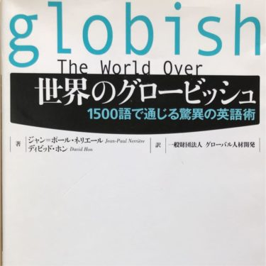 読むだけで『グロービッシュ』がわかる【過去記事まとめ】サチン式コーチング英会話