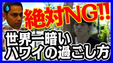 【最新Youtube動画公開!】店員と仲良くなれる鉄板スモールトーク ~英語初心者がハワイで買い物に挑戦~