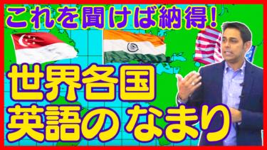 【YouTube動画紹介】世界各国の英語〜『グロービッシュ』を笑いながら身につけよう!