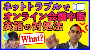 """【リモート会議】英語で""""What?"""" と聞き直すのは失礼!通信トラブルで相手の声が聞き取れなかった時の、聞き返し定番フレーズ"""
