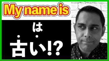 使えない教科書英語!?「My name is〜」は古い?