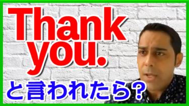 英語で「どういたしまして」ネイティブがよく使うThank Youの返事!厳選4フレーズ