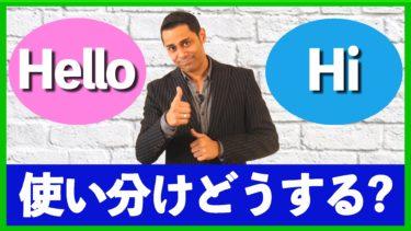 【英語の挨拶】辞書にのっていないHelloとHiとHeyのニュアンスの違いと使い分け