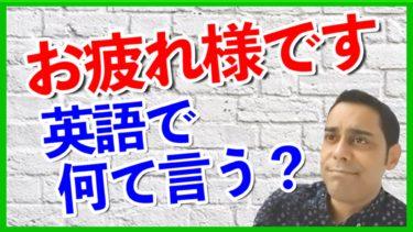 「お疲れ様」は英語で何ていう?日本語特有の言い回しを英語で表現!