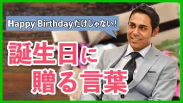 英語で「お誕生日おめでとう」のメッセージを送ろう!