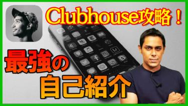 英語で自己紹介「30秒で相手の心を掴む!」Clubhouseでも使える最強の自己PRとは?