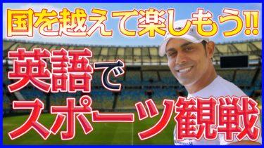 スポーツ観戦で使える英語フレーズ〜東京オリンピック 国と言葉を超えて盛り上がろう!