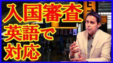 【YouTube新作動画】海外の入国審査!知っておくと安心な手順と回答フレーズ