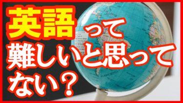 【YouTube新作動画】私が英語も日本語も話せるようになった方法を答えます。