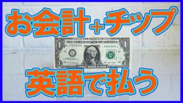 海外レストランでの支払いとチップの渡し方|旅の英語フレーズ 【YouTube英語動画】新作公開