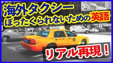 海外でタクシーやUberを使う時に困らない英語表現 【旅行英会話】