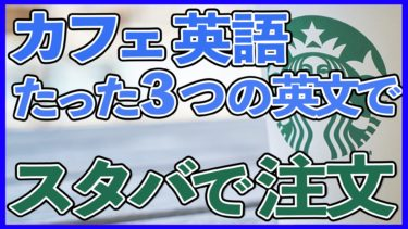 英語でスタバの注文♪3つの基本フレーズだけで好みのコーヒーを注文する